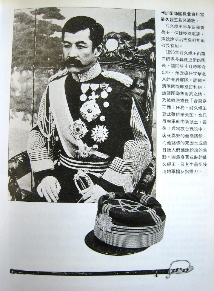 白川宮能久親王.jpg